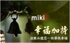 幸福加持 - miki