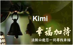 幸福加持 - Kimi